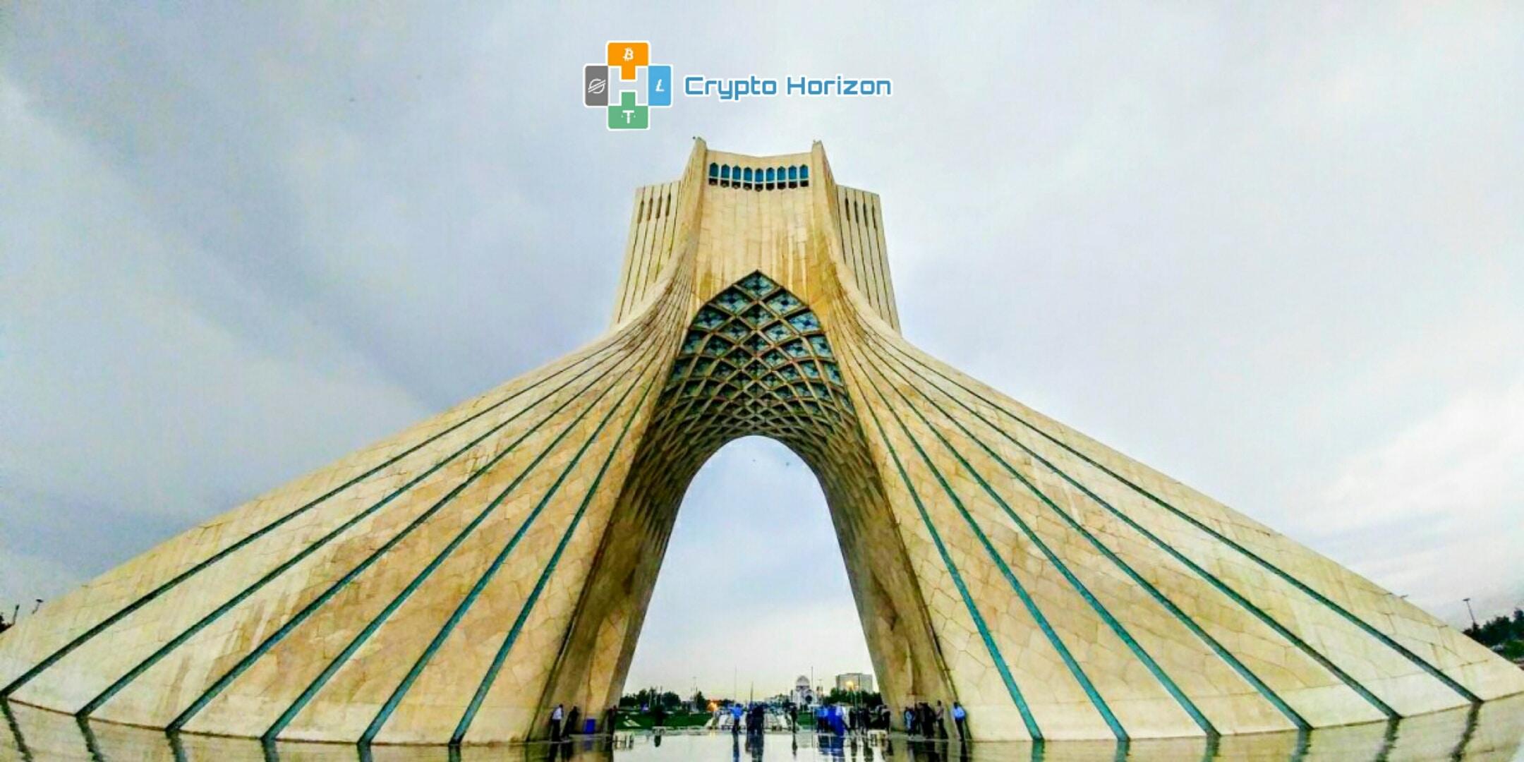 وزارة الصناعة الإيرانية