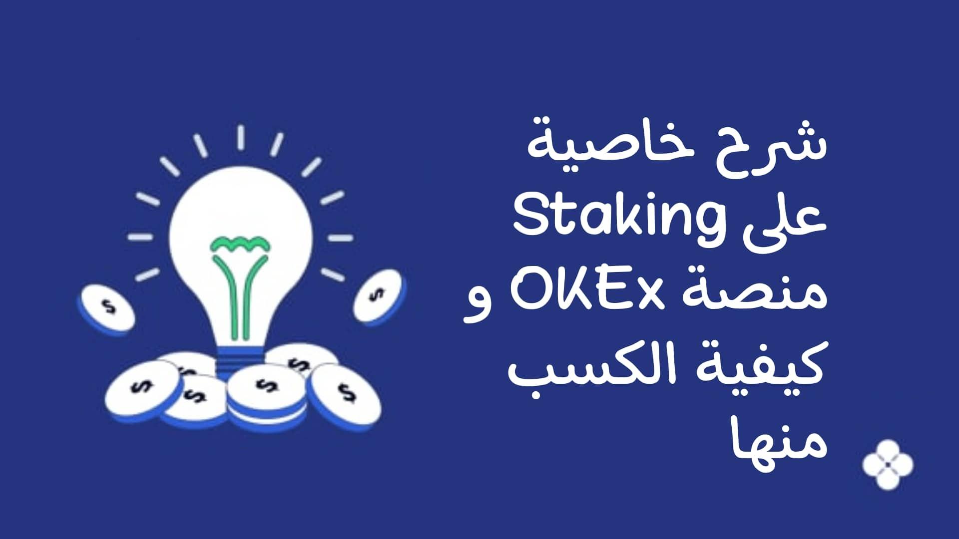 Staking على منصة OKEx