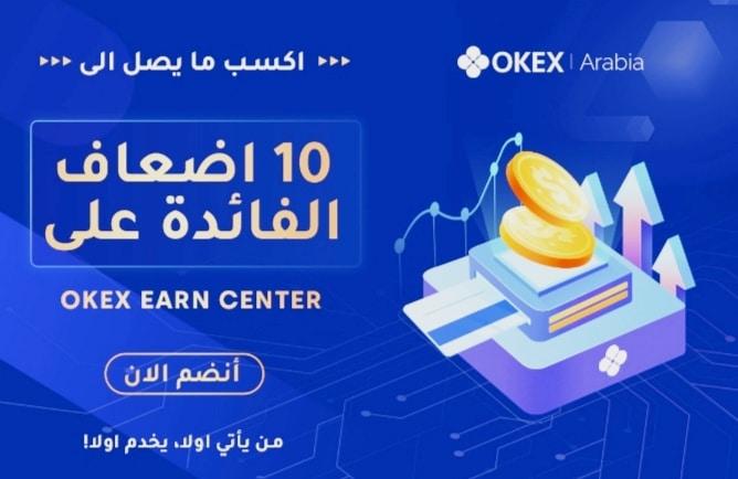 OKEx Earn Center