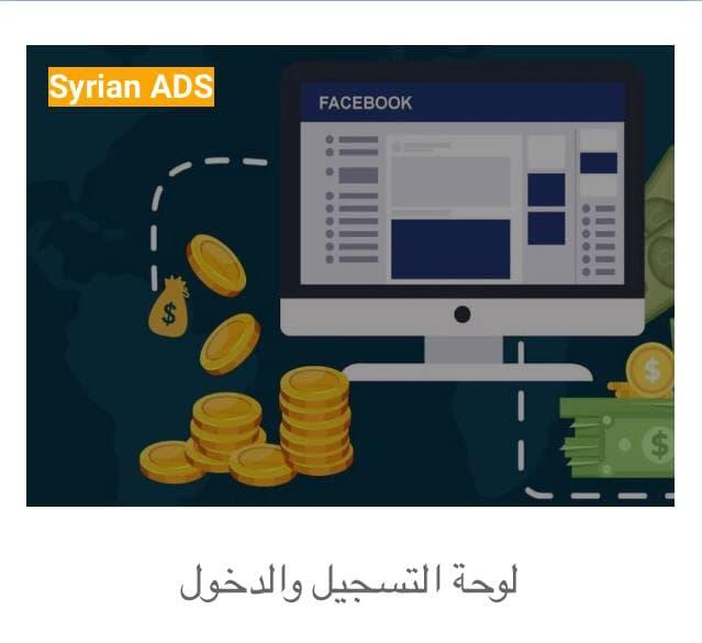 موقع مهام الفيسبوك السوري