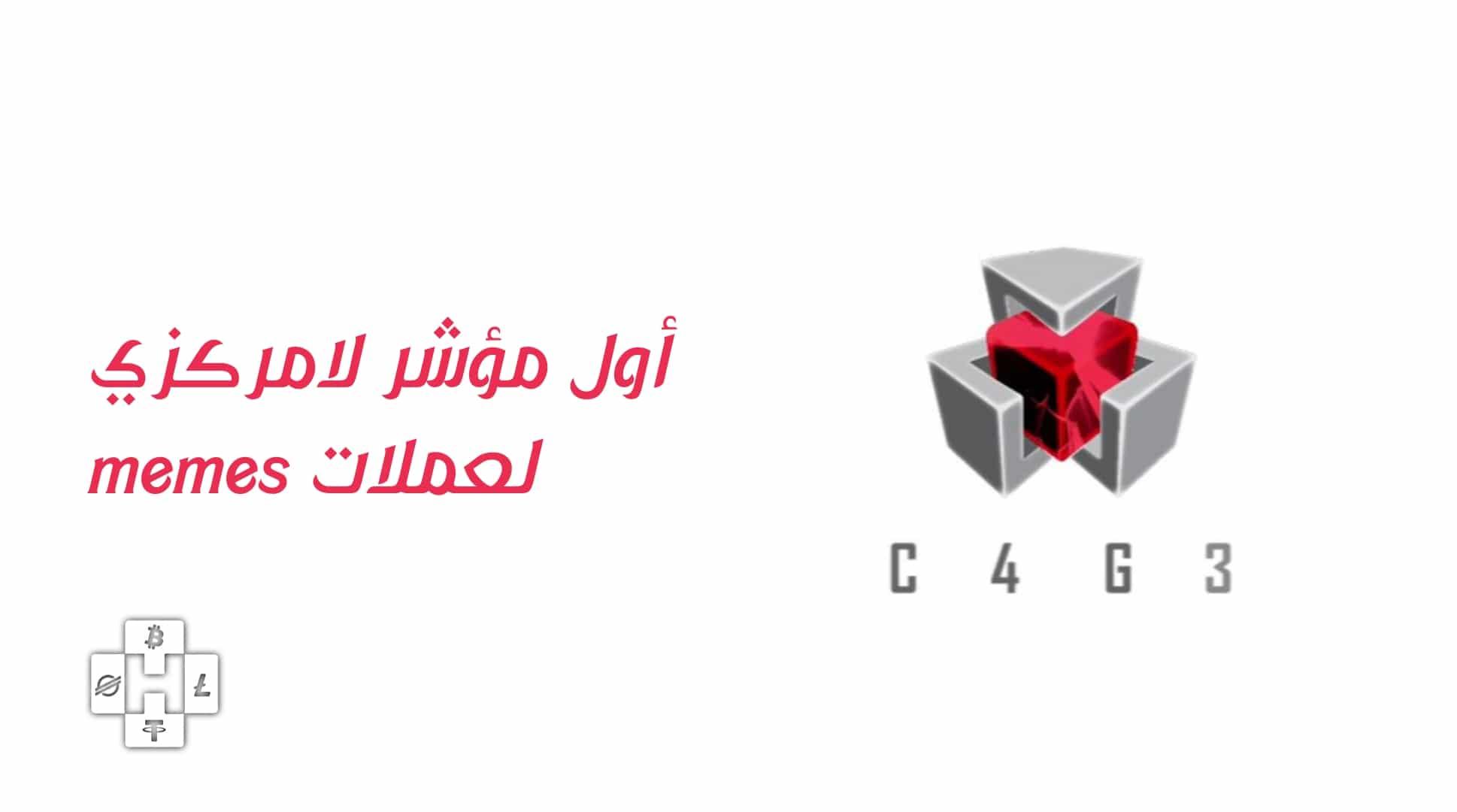 C4G3 (CAGE)