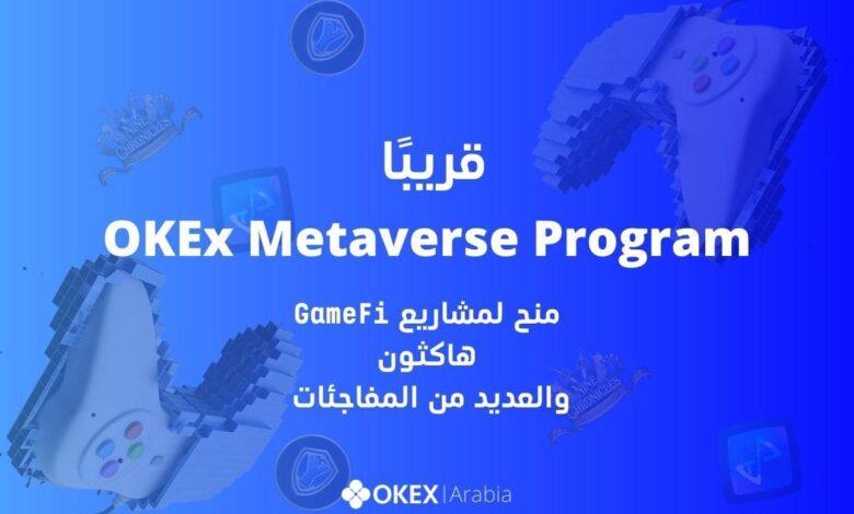 منصة OKEx تطلق ميتافيرس