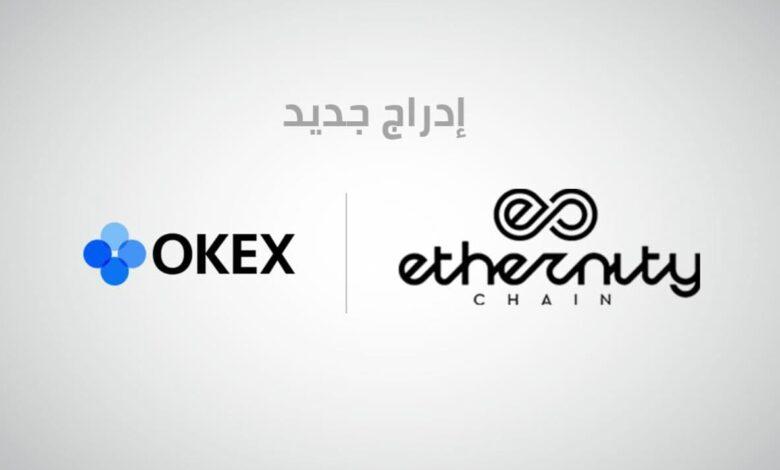 منصة OKEx تقوم بادراج ERN