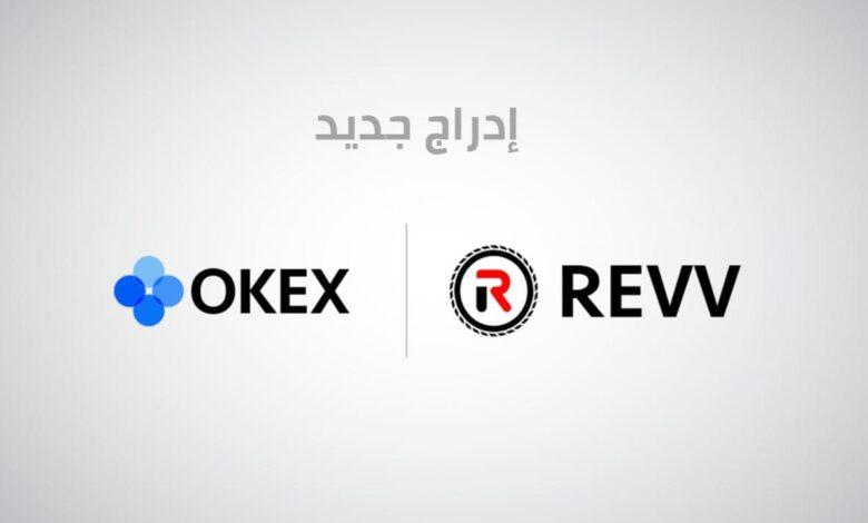 منصة OKEx تقوم بادراج REVV للتداول