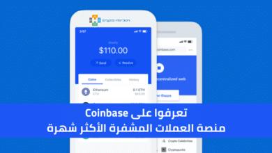 شرح منصة coinbase