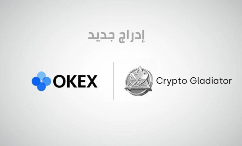 عملة CGS منصة OKEx